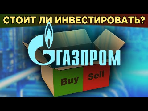 Акции Газпрома: стоит ли купить в 2020? За и против. Дивиденды Газпрома / Распаковка