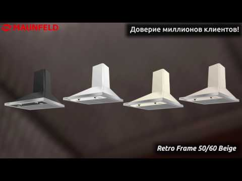 Видеообзор Кухонная вытяжка Maunfeld Retro Frame бежевый