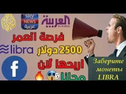 СРОЧНО! Раздача бесплатно монет Libra от Facebook На раздаче всего 1 000 000 монет LIBRA
