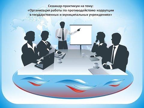 Организация работы по противодействию коррупции в государственных и муниципальных учреждениях