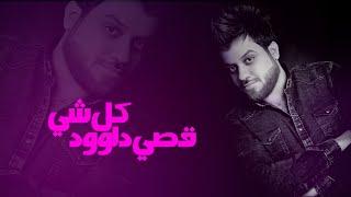 اغاني حصرية كل شي - قصي داوود | 2016 Qouse Dawood Kl shea ( حصرياً ) تحميل MP3