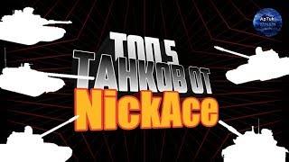 ТОП - 5 танков от гостя: NickAce [С4], WoT Blitz