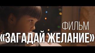 Короткометражный фильм «Загадай желание» / ДО СЛЕЗ...  6+