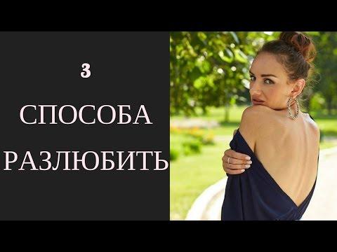 Как разлюбить: 3 способа удаления чувств