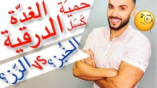 دايت خمول الغدة الدرقية... عالجها في المطبخ بهذه السهولة؟!! (2019) تحميل MP3