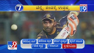 'News Top 9': Sports/Entertainment Top Stories Of The Day (22-01-2021)