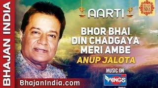 Bhor Bhai Din Chad Gaya Meri Ambe by Anup   - YouTube