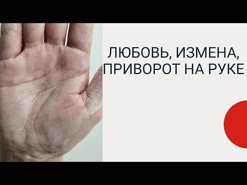 Любовь, приворот, измена на руке/Хиромантия Карма Магия