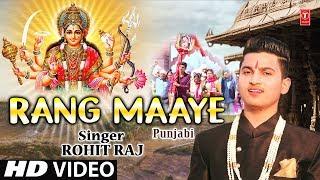 Rang Maaye I Punjabi Devi Bhajan I ROHIT RAJ I New Latest HD Video Song