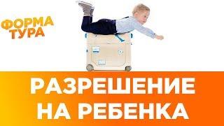 Путешествие с ребенком за границу. Документы на отдых с детьми. Советы.