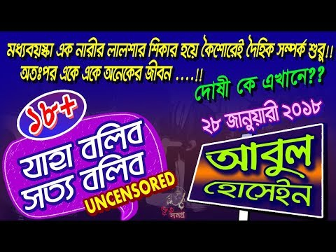 Jaha Bolibo Sotto Bolibo Uncensored 18+ || Abul Hossain || যাহা বলিব সত্য বলিব ২৪২