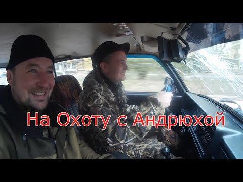 Охота на зайцев в Ростовской Области.