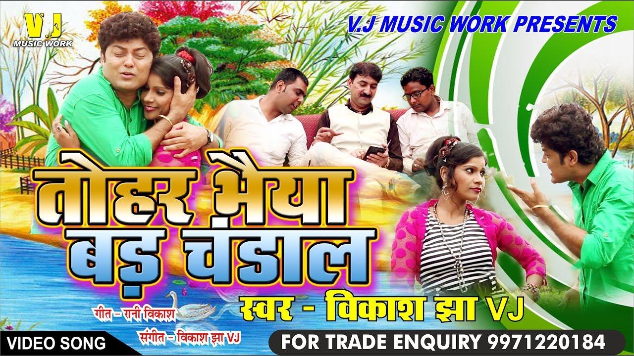 Tohar Bhaiyya Bad Chandaal - Maithili Song