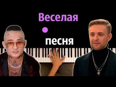 Егор Крид & MORGENSHTERN- Весёлая песня ● караоке | PIANO_KARAOKE ● ᴴᴰ + НОТЫ & MIDI