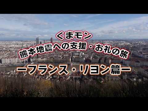 くまモン 熊本地震への支援・お礼の旅ーフランス・リヨン篇ー