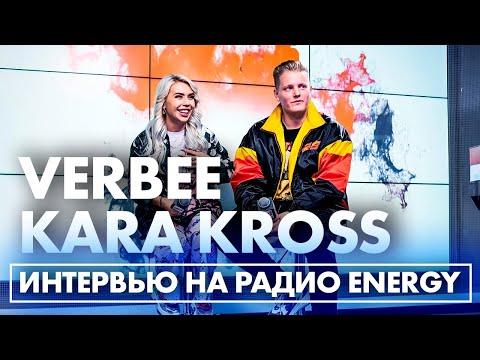 Kara Kross & Verbee: о встречах с Gayazov$ Brother$ и скором отцовстве