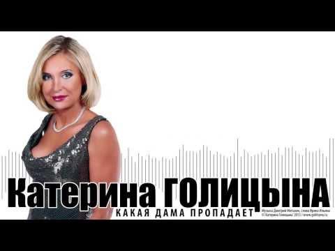 Катерина Голицына - Какая дама пропадает (караоке)