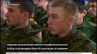 В географическом диктанте приняли участие иностранные курсанты ДВОКУ