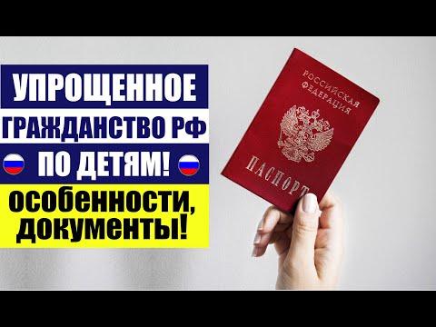 ГРАЖДАНСТВО РФ в УПРОЩЕННОМ порядке по ДЕТЯМ для РОДИТЕЛЕЙ. Документы. Особенности. Паспорт РФ.