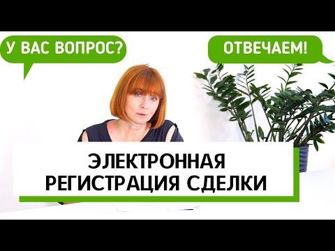 Электронная регистрация сделки ➤безопасность регистрации сделки с недвижимостью ➤ЭЦП ➤➤AVA Sochi