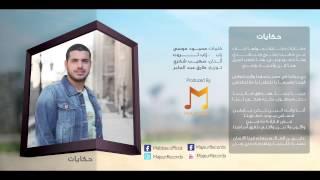 اغاني حصرية محمد عباس و زاب ثروت - حكايات | Mohammed Abbas & Zap Tharwat - Hekayt تحميل MP3