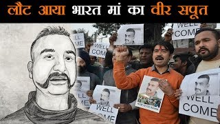 मोदी के सामने इमरान की एक ना चली, जांबाज अभिनंदन भारत लौटे