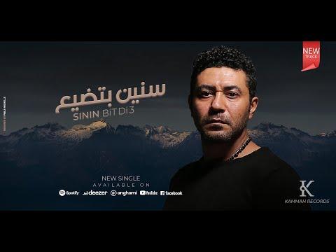"""محمد عز يشوق جمهوره لـ""""سنين بتضيع"""""""