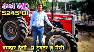 Massey 5245 DI 4x4 50hp Tractor Price & Specification | MF 5245 DI की पूरी जानकारी