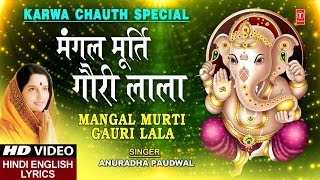 करवा चौथ Special मंगलमूर्ति गौरी लाला I Mangal Murti Gauri Lala I Ganesh Bhajan I ANURADHA PAUDWAL