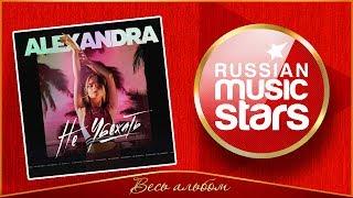 ALEXANDRA ✮ НЕ УБЕЖАТЬ ✮ EP 2018 ✮