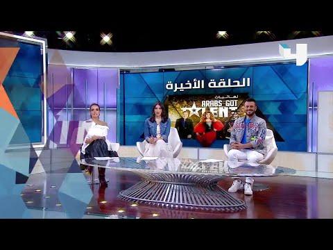 كواليس الحلقة الأخيرة من Arabs Got Talent 6 تكشف مفاجأة سارة لمتابعيه