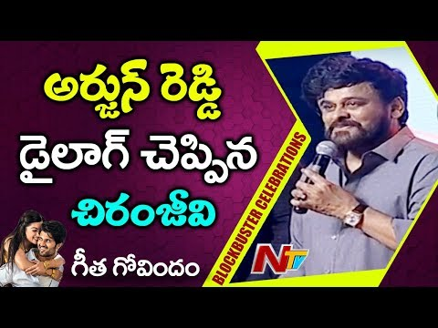 Chiranjeevi Says Arjun Reddy Dialogue at Geetha Govindam Blockbuster Celebrations