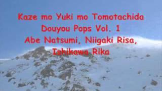 Kaze mo Yuki mo Tomotachida