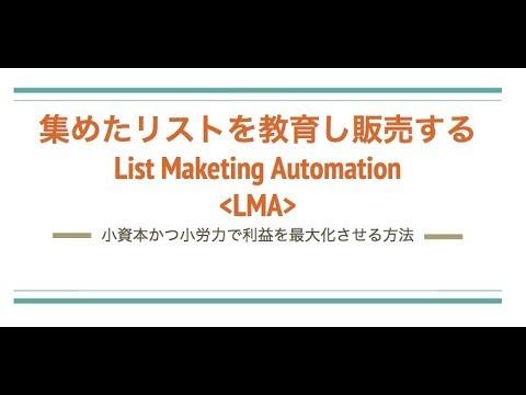 , title : '集めたリストを教育して自動で販売する リストマーケティングオートメーション<LMA>