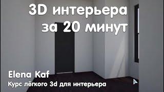 Урок 2 по Roomstyler на русском языке. Интерьер в стиле Лофт.
