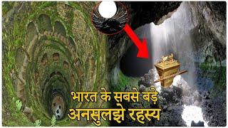 भारत के सबसे बड़े रहस्य जिसे कोई नहीं सुलझा सकता // Top 10 Unsolved Mysteries of India in Hindi