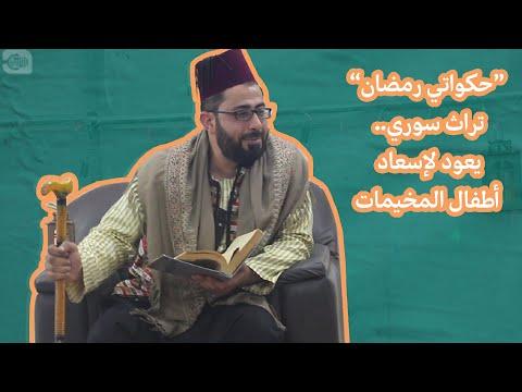 حكواتي رمضان