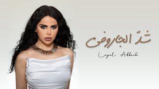 تحميل اغاني Layal Abboud - Shed El Jaroufe [ Music Video ] | ليال عبود - شدّ الجاروفة MP3