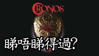 [Guillermo del Toro系列]《Cronos》睇唔睇得過? (1993)