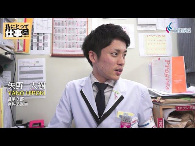 001 矢野大樹_遠鉄百貨店 先輩社員インタビュー