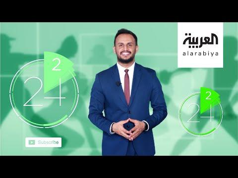 العرب اليوم - شاهد: أحدث أخبار الرياضة العربية والدولية في دقيقتين