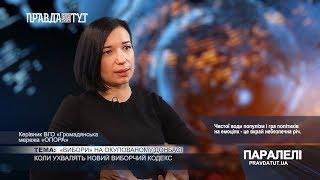 «Паралелі» Ольга Айвазовська: «Вибори» на окупованому Донбасі
