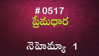 Download నెహెమ్యా 1 (#517) Telugu Bible Study