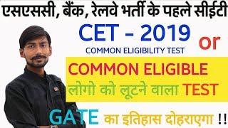 railway SSE JE through CET 2019 ? please don't do this !! :(