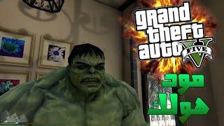 قراند 5 : لقطات مضحكة (مود هولك)  | GTA V : Hulk Mod
