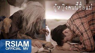 ผู้หญิงคนนี้ชื่อแม่ : ปาล ประกาศิต อาร์ สยาม [Official MV]