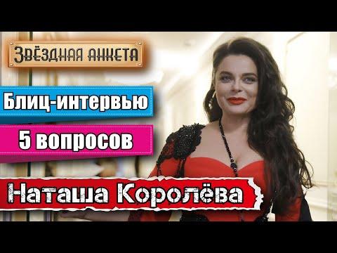 Звёздная анкета: Наташа Королёва