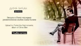 "Дима Билан ""Улыбка ангела"" [Audio Teaser] New album ""Dotyanis"" coming soon!"