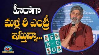 Jagapathi Babu Speech At FCUK Movie Press Meet | NTV Entertainment