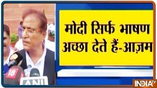 Azam Khan ने PM Modi की नसीहत पर कसा तंज, कहा मोदी सिर्फ भाषण अच्छा देते हैं